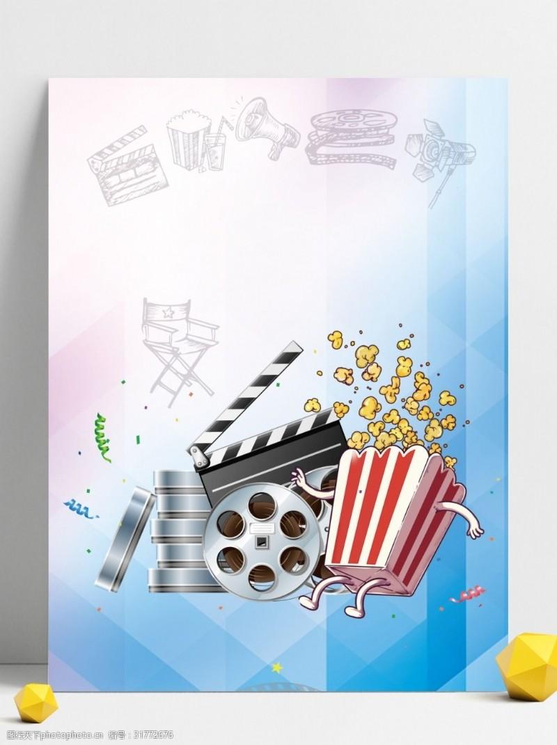 观影宣传蓝色清新电影院观影广告背景