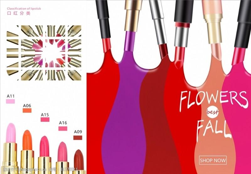 化妆品三折页宣传册设计