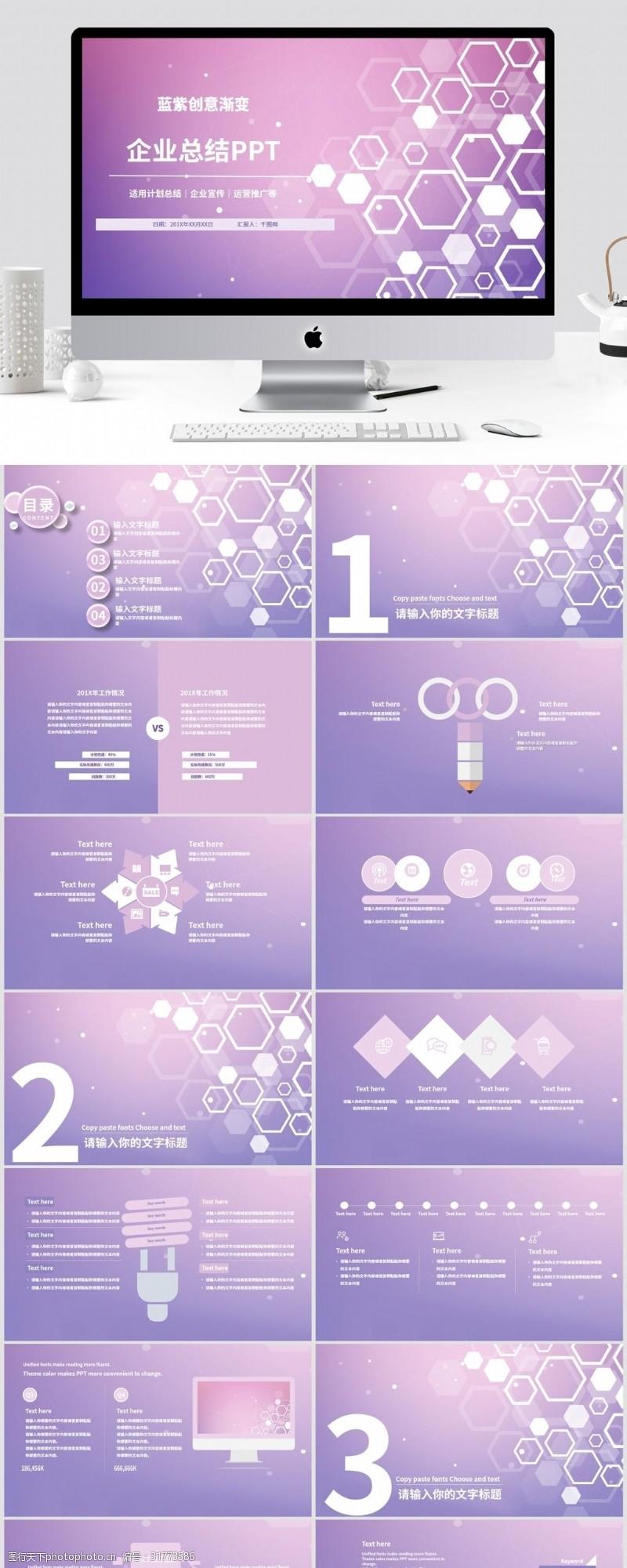 ppt总结模板创意几何企业总结PPT模板
