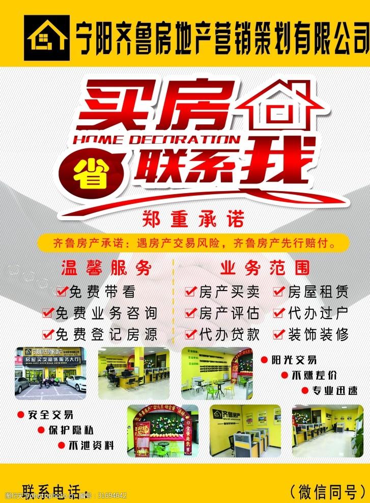 房产彩页广告