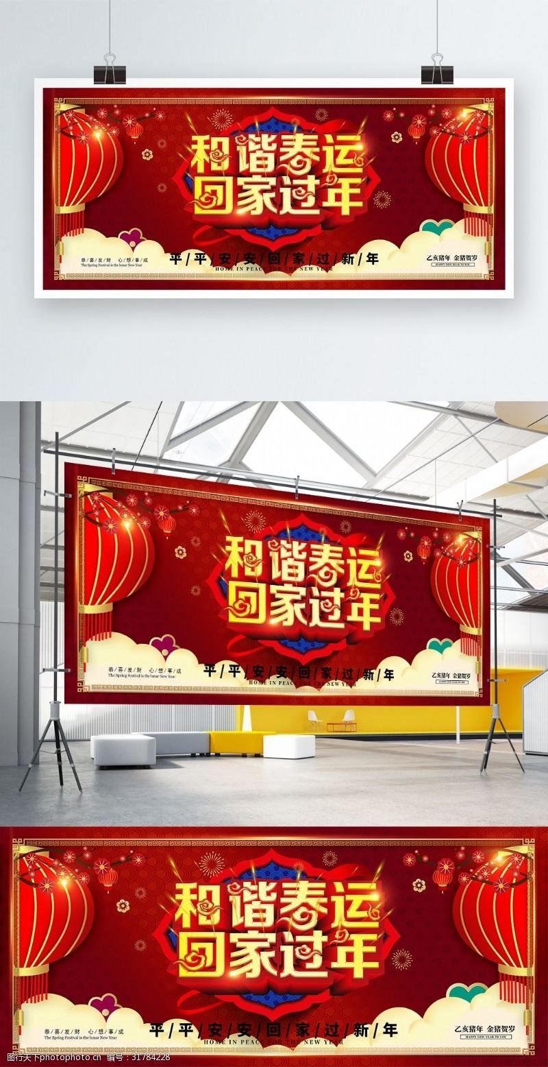 烟花花红金喜庆和谐平安春运回家过年春节宣传展板