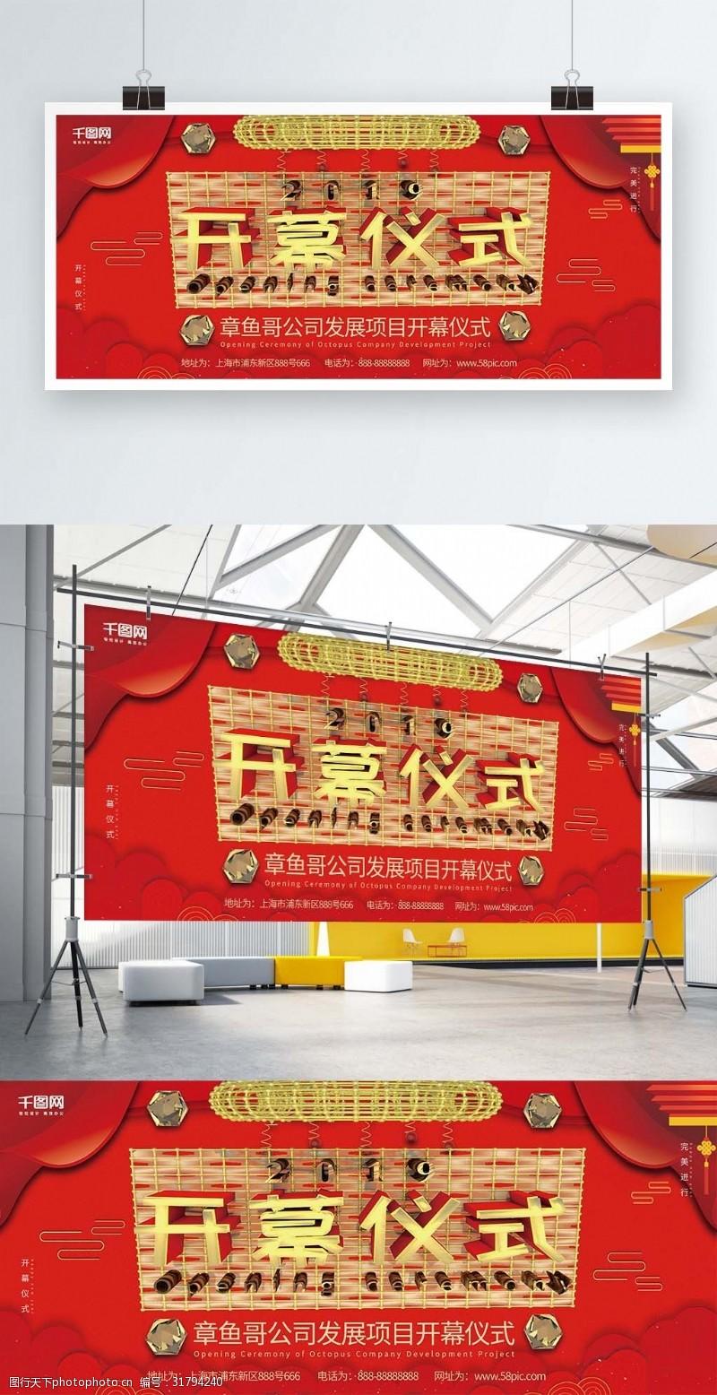 开幕式广告C4D红色喜庆金字企业开幕仪式展板