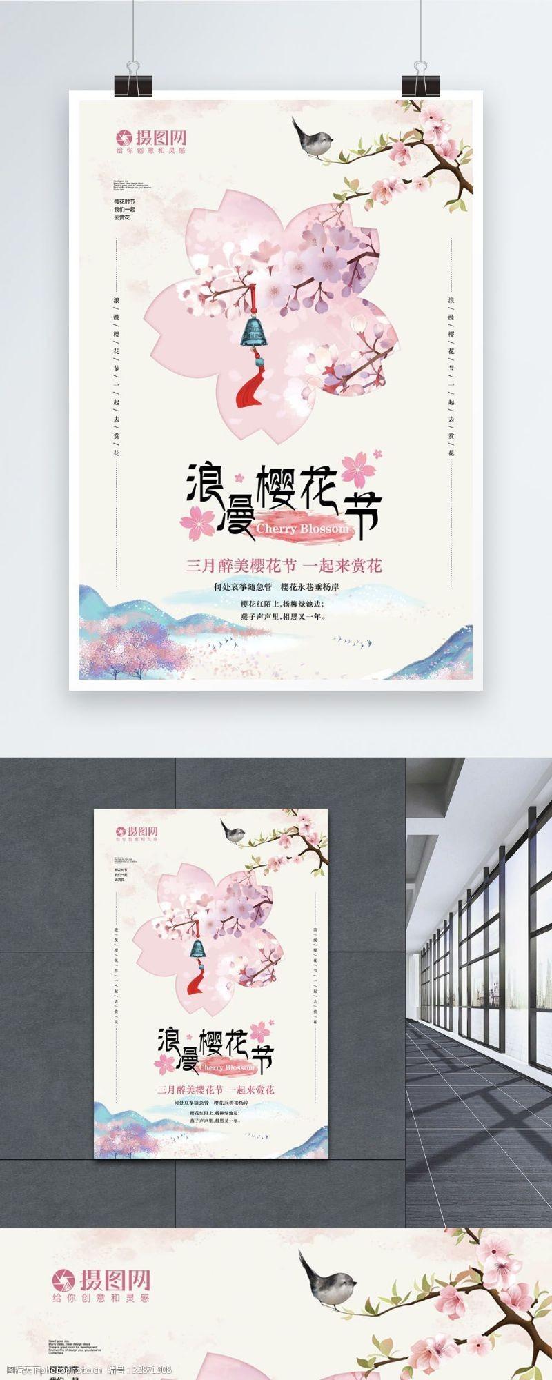 遇见樱花创意简洁浪漫樱花节旅游海报