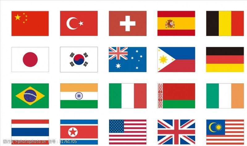 澳大利亚国旗国旗