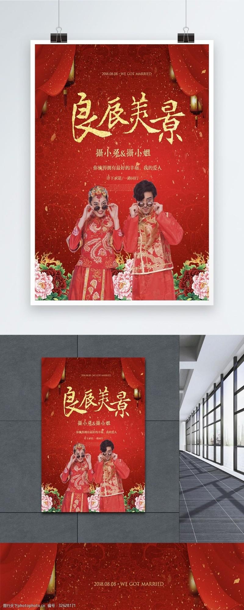 良辰美景中国风结婚海报