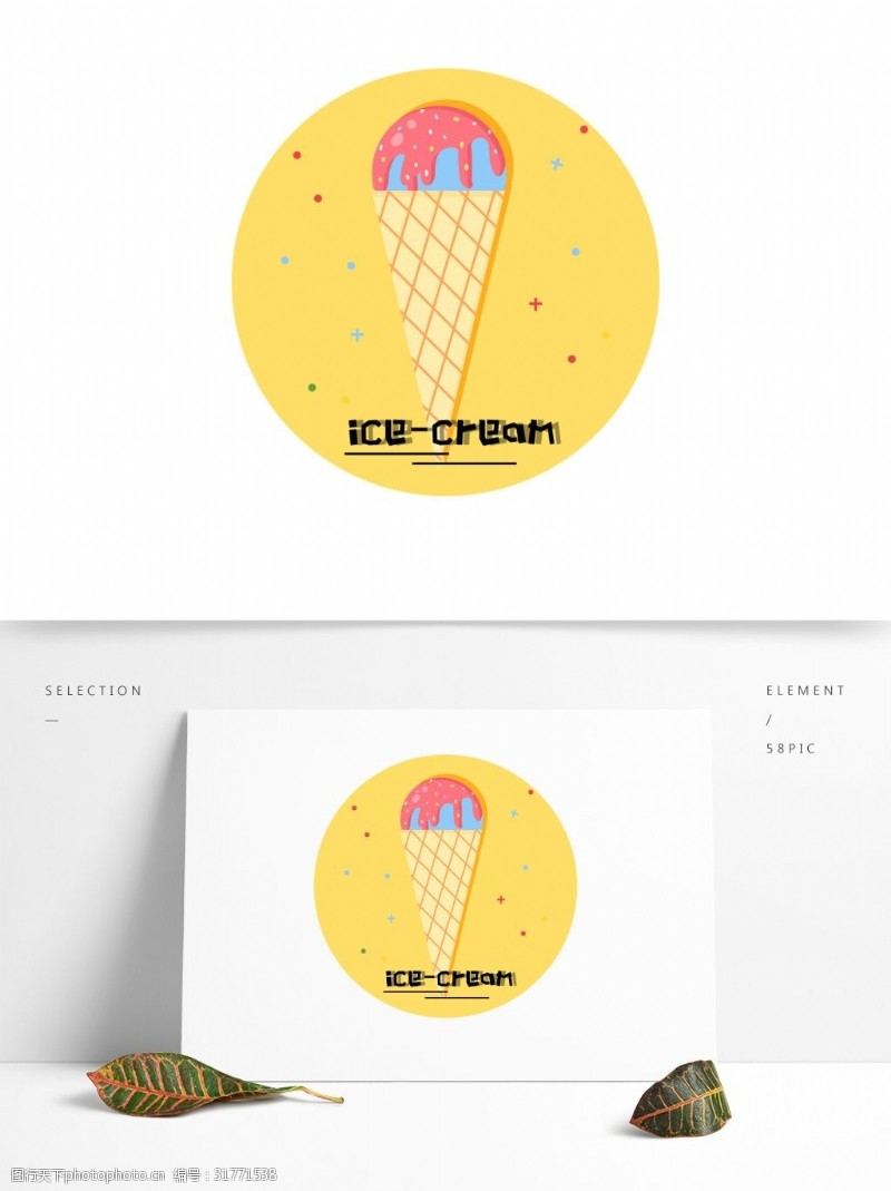 cream矢量卡通简约食物美食甜品冰淇淋