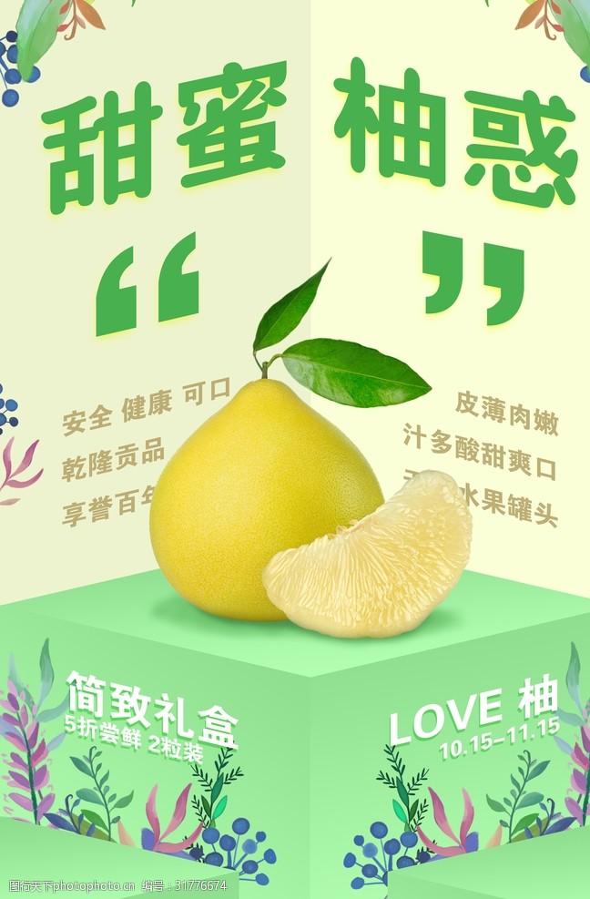 桃子创意创意水果柚子海报