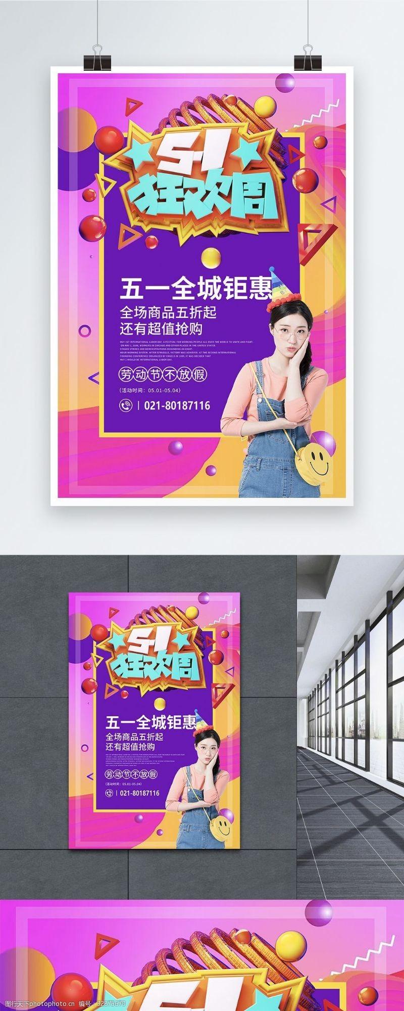 低价促销炫彩五一狂欢周立体字促销海报