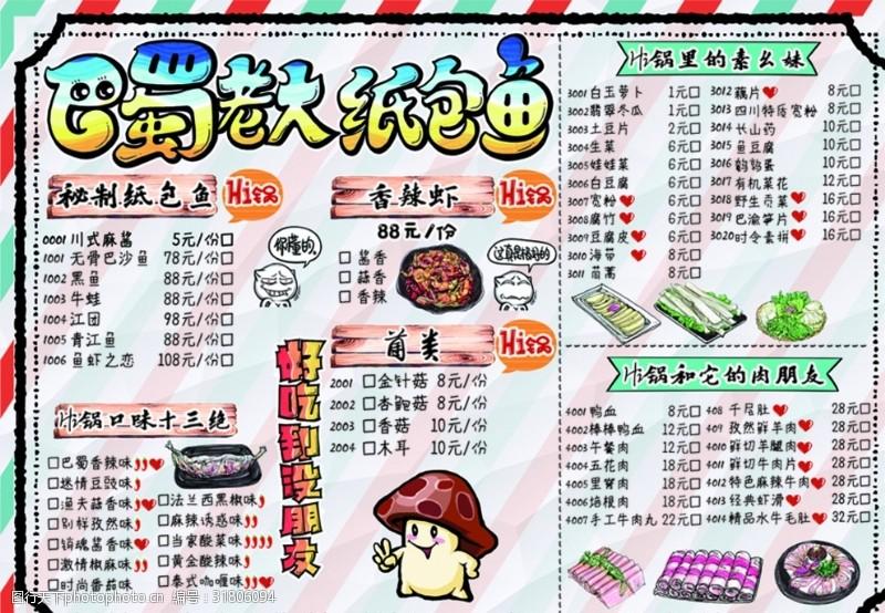 个性菜单设计巴蜀老大纸包鱼点菜单