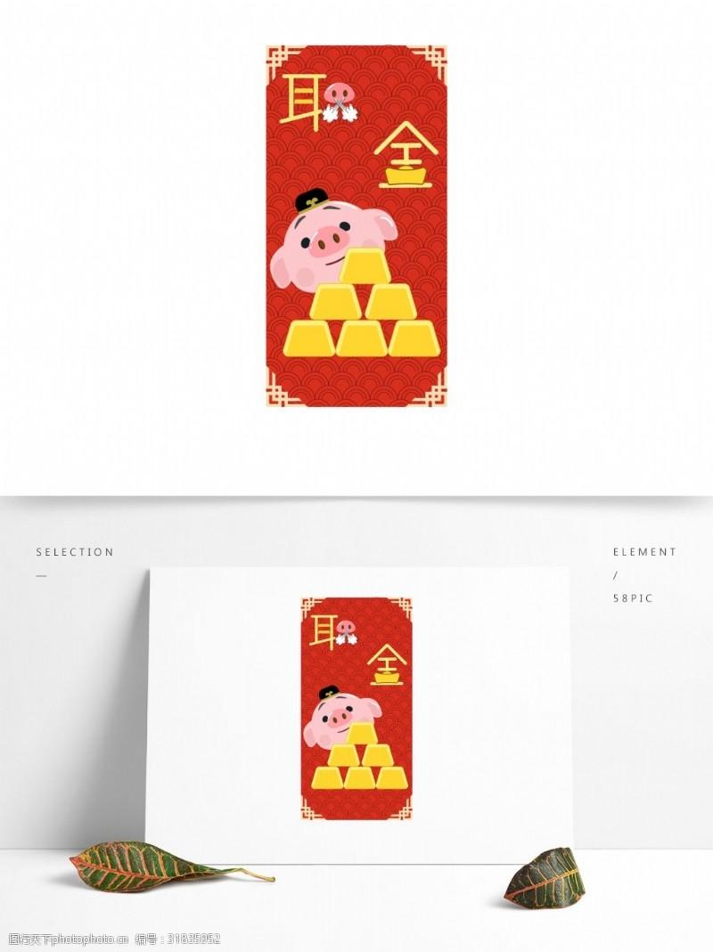 商用红包2019新年猪年红包可商用