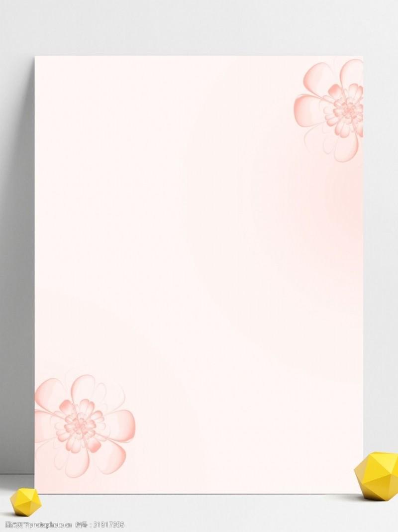 梦幻粉色美容淘宝广告背景