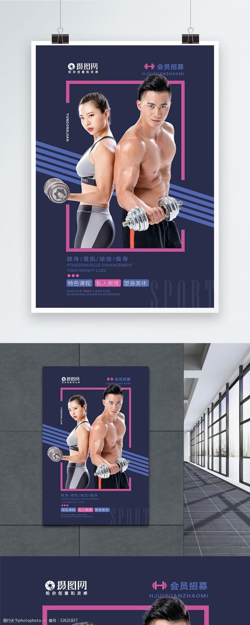 健身房器材简约运动健身塑型海报