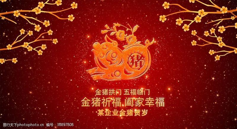 春节祝福金猪贺岁祝福AE模板