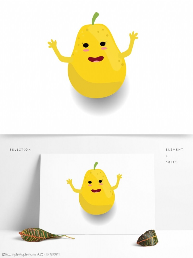 水果小人小清新可爱水果卡通形象梨鸭梨香梨黄梨矢量