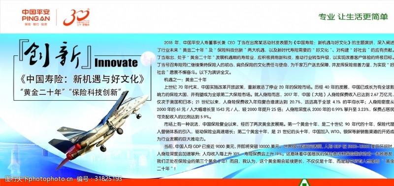中国平安展板创新展板