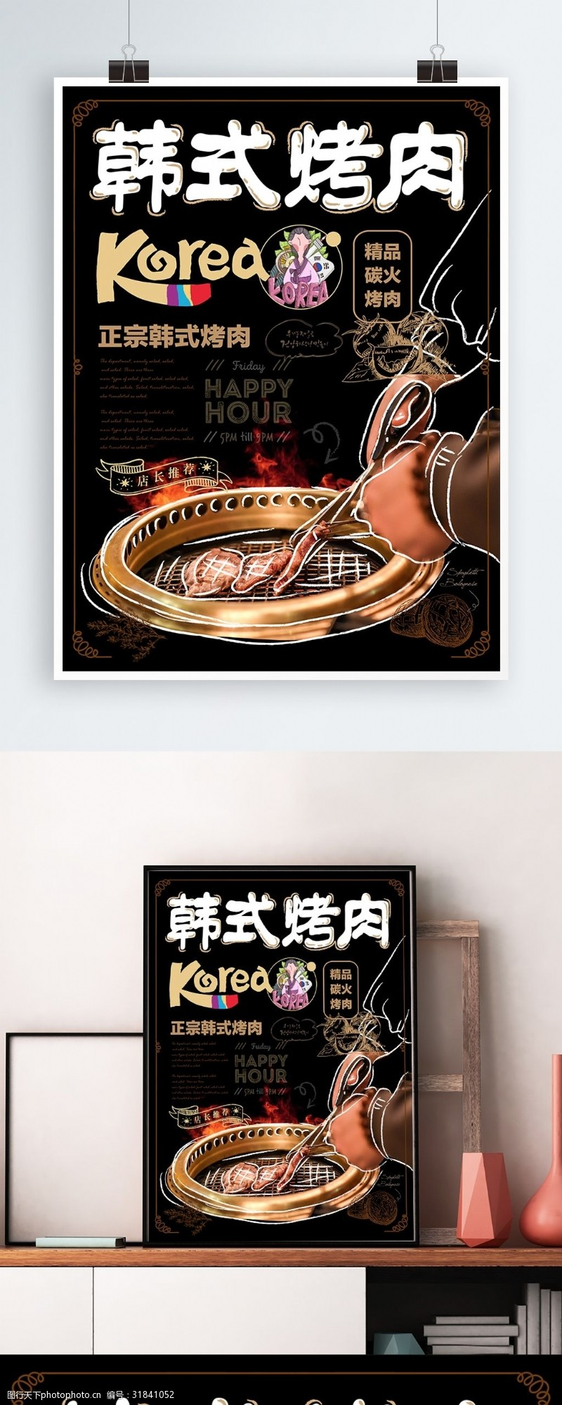 碳火烤肉简约创意手绘描边韩式烤肉美食海报