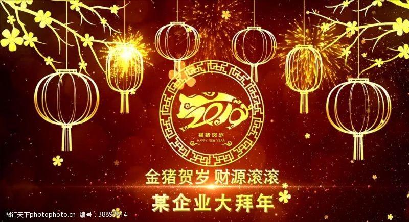 春节祝福金猪贺岁企业拜年祝福AE模板