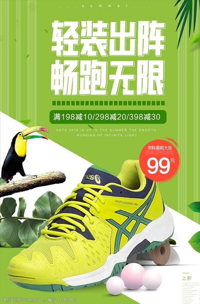 时尚运动鞋海报
