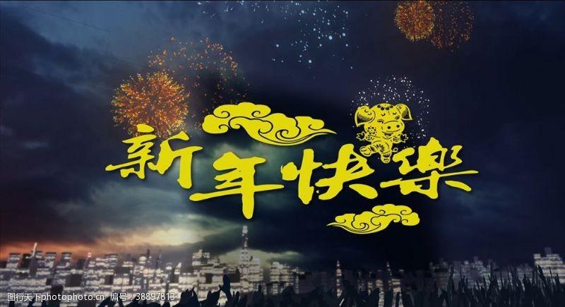 春节祝福新年快乐祝福AE模板