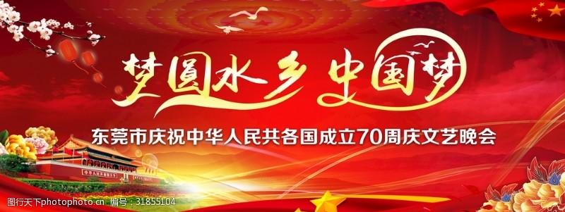 梦圆中国梦