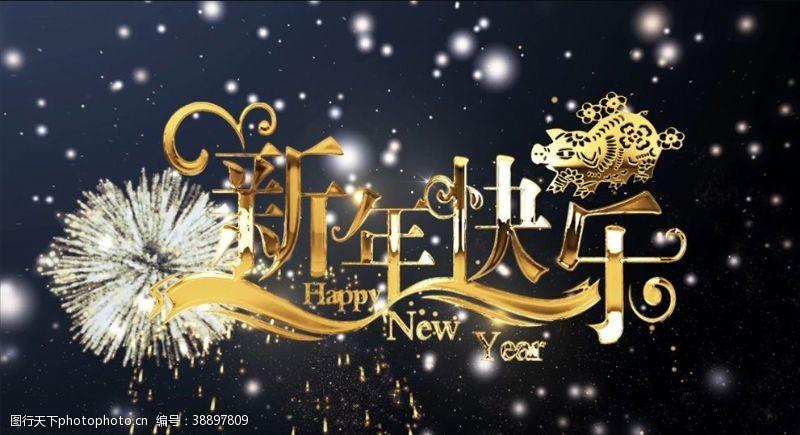 春节祝福猪年倒计时新年快乐AE模板