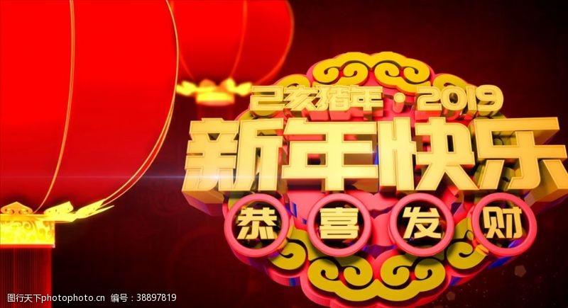 春节祝福猪年贺新春猪年快乐AE模板