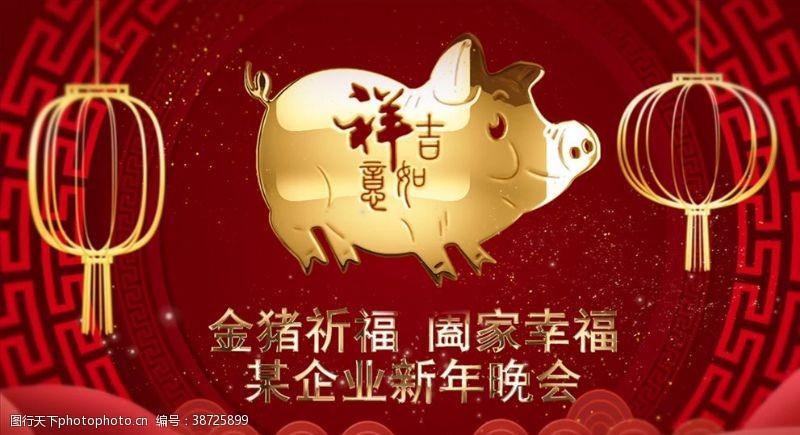 春节祝福猪年新春晚会倒计时AE模板