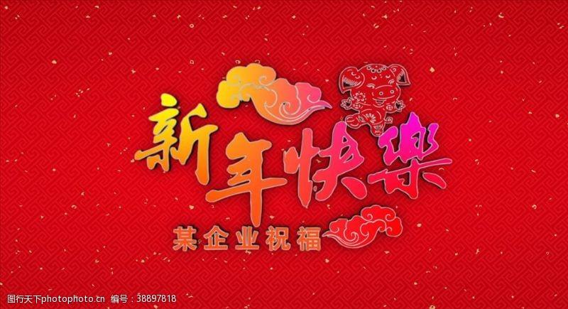 春节祝福猪年新年快乐祝福片头AE模板