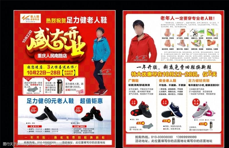 开业宣传单张足力健老人鞋盛大开业