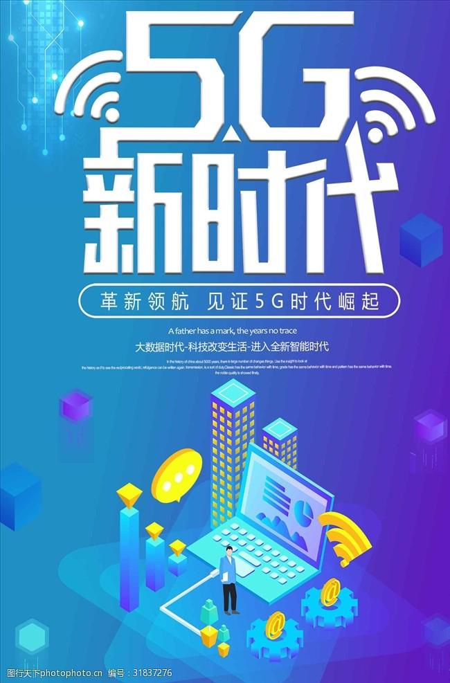 科技通讯网络5G时代科技新时代宣传海报