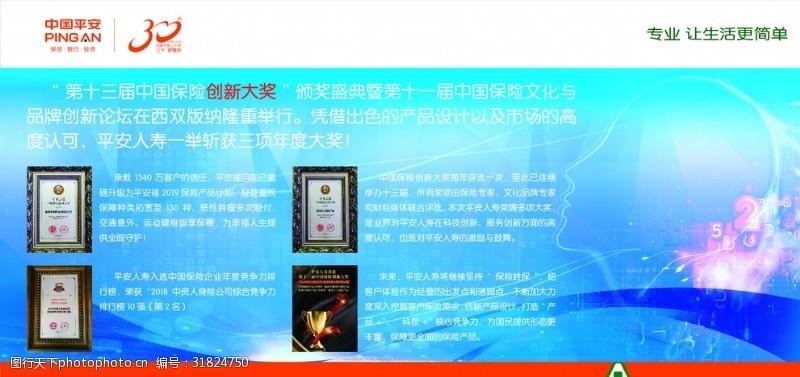 中国平安展板创新科技展板