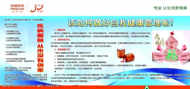 中国平安展板健康管理展板