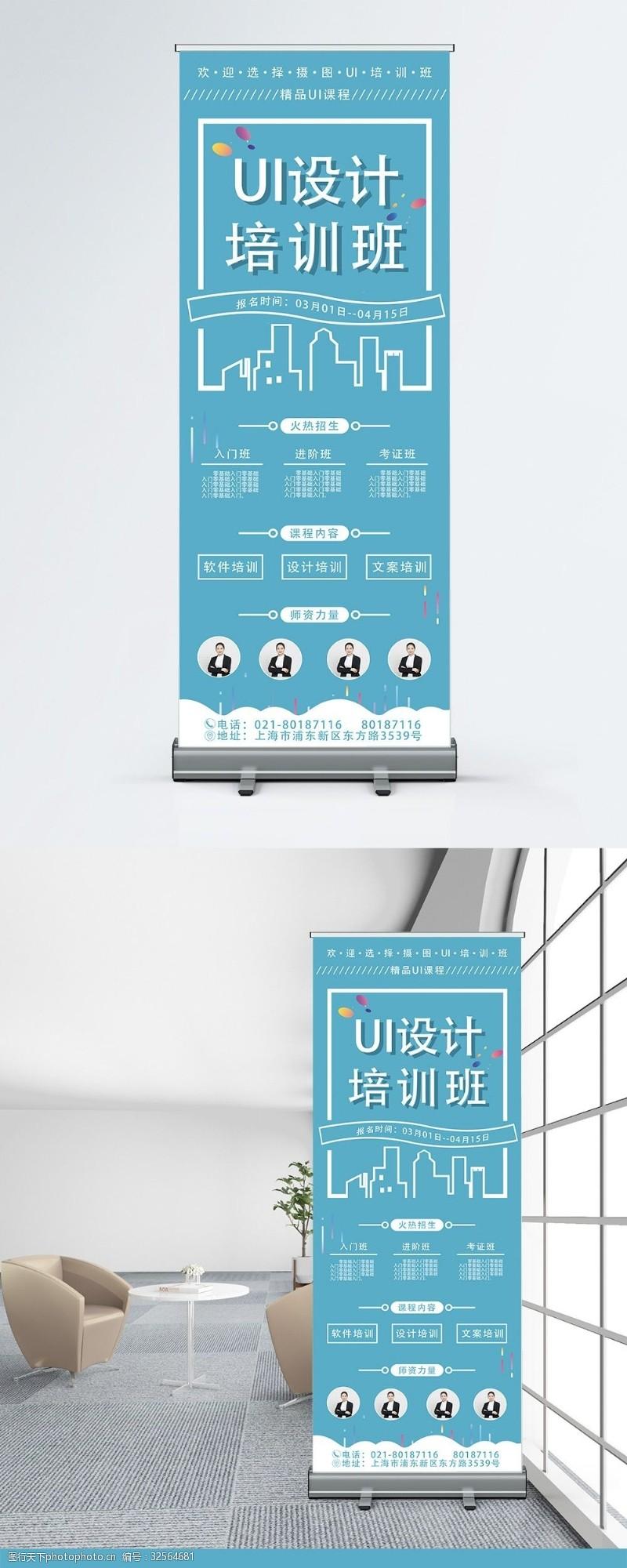 學ui簡約清爽風格UI設計培訓教育招生創意展架