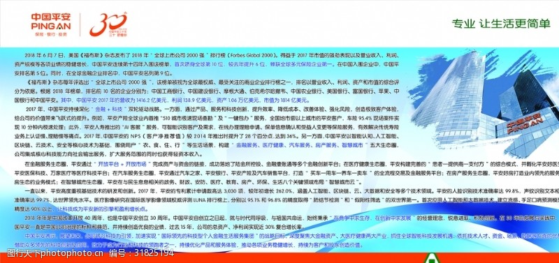 中国平安展板手抄报