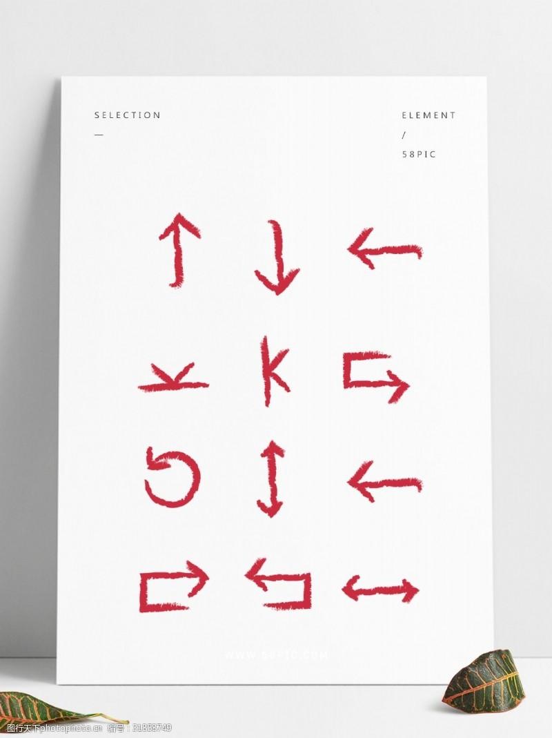 箭头图标符号简洁图案手势矢量可商用元素