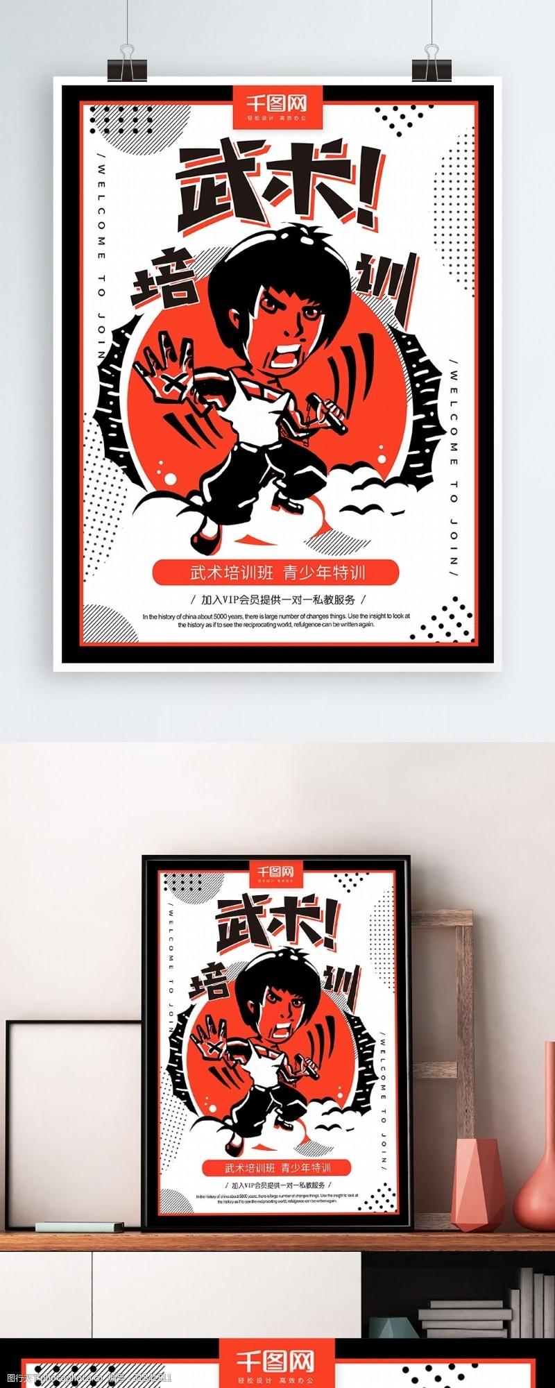 原创手绘武术培训黑白红撞色海报