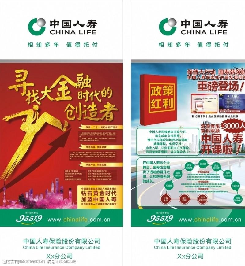 中国人寿展架设计