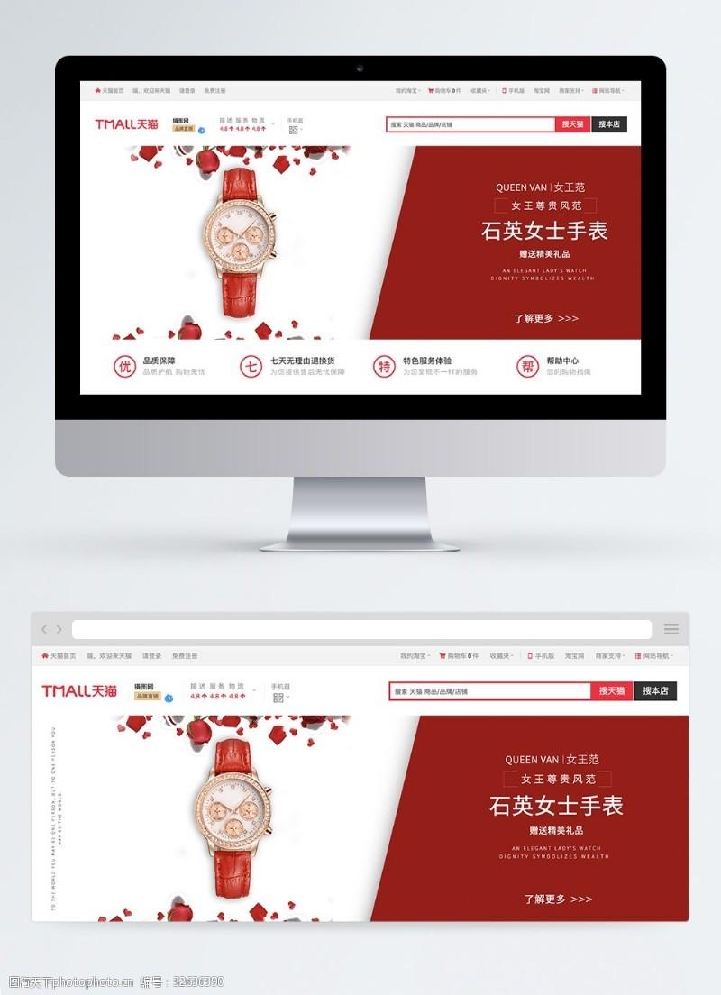 时尚经典红色时尚石英手表淘宝banner