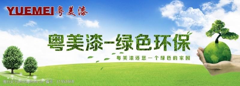 木器漆绿色