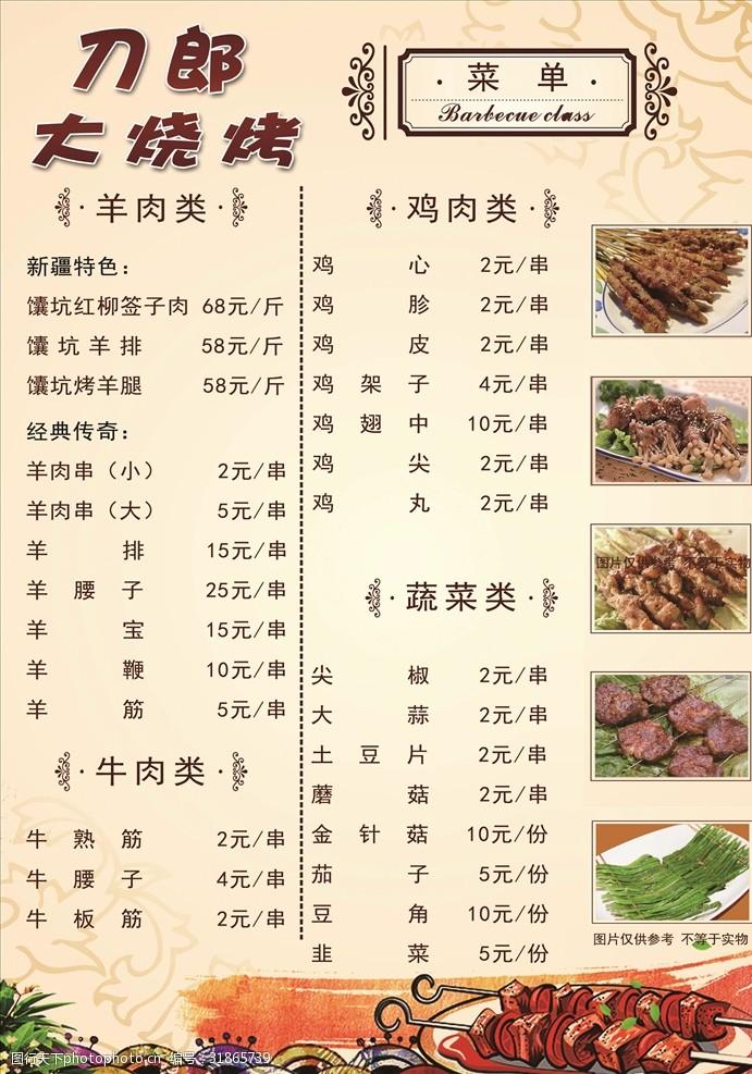 个性菜单设计烧烤店菜单