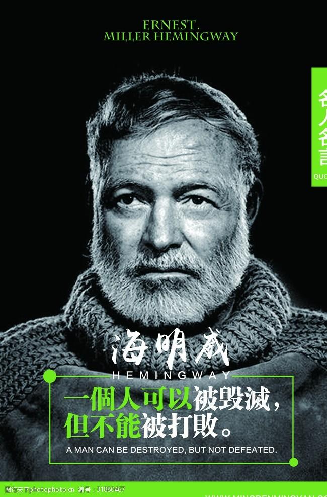 男人人物图库海明威文学家美国老人与海
