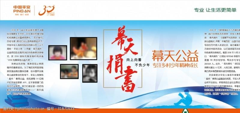 中国平安展板幕天捐书展板