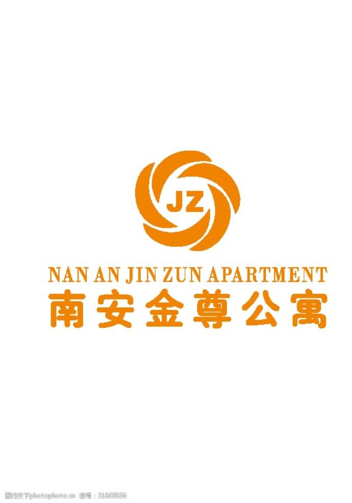 南安金尊公寓