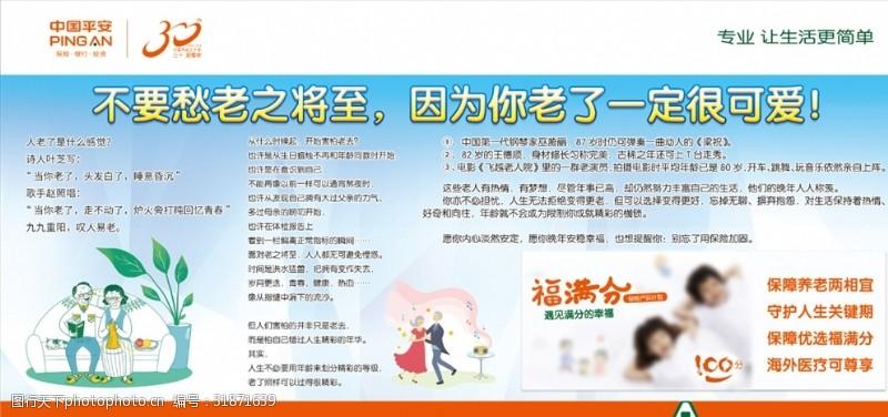 中国平安展板幸福老人展板