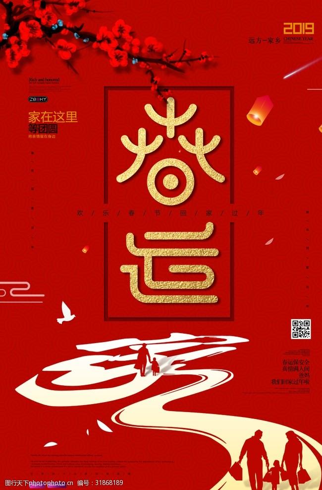 中国平安海报喜庆回家的路平安春运海报