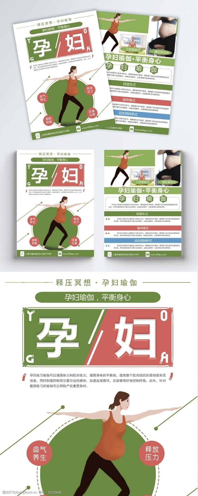 健康身材孕妇瑜伽宣传单