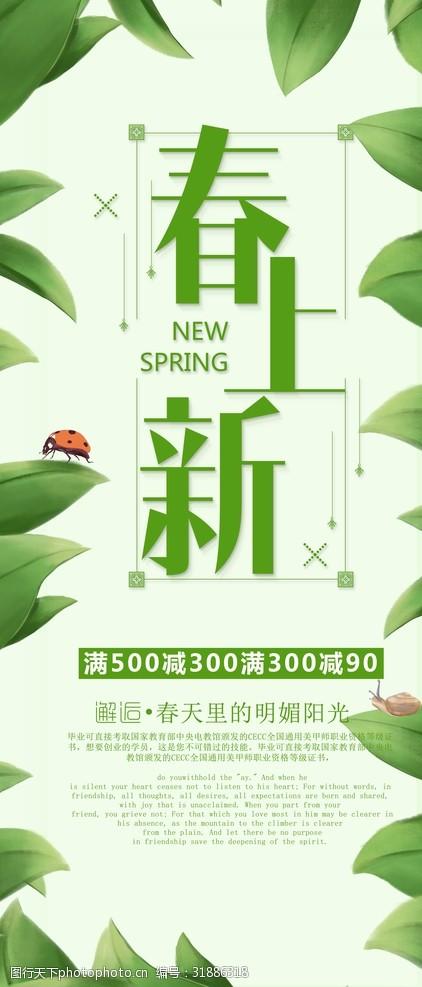 春季易拉宝设计