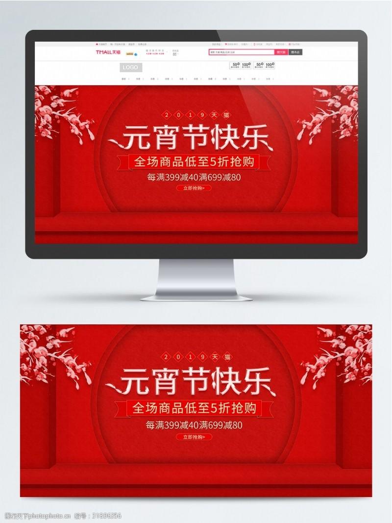 梅花艺术字电商2019天猫元宵节快乐BANNER