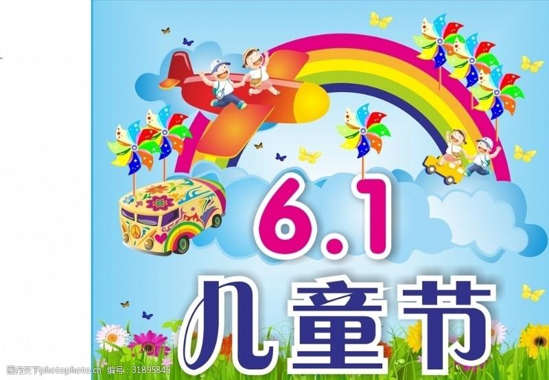 草地蓝天花朵幼儿园儿童节