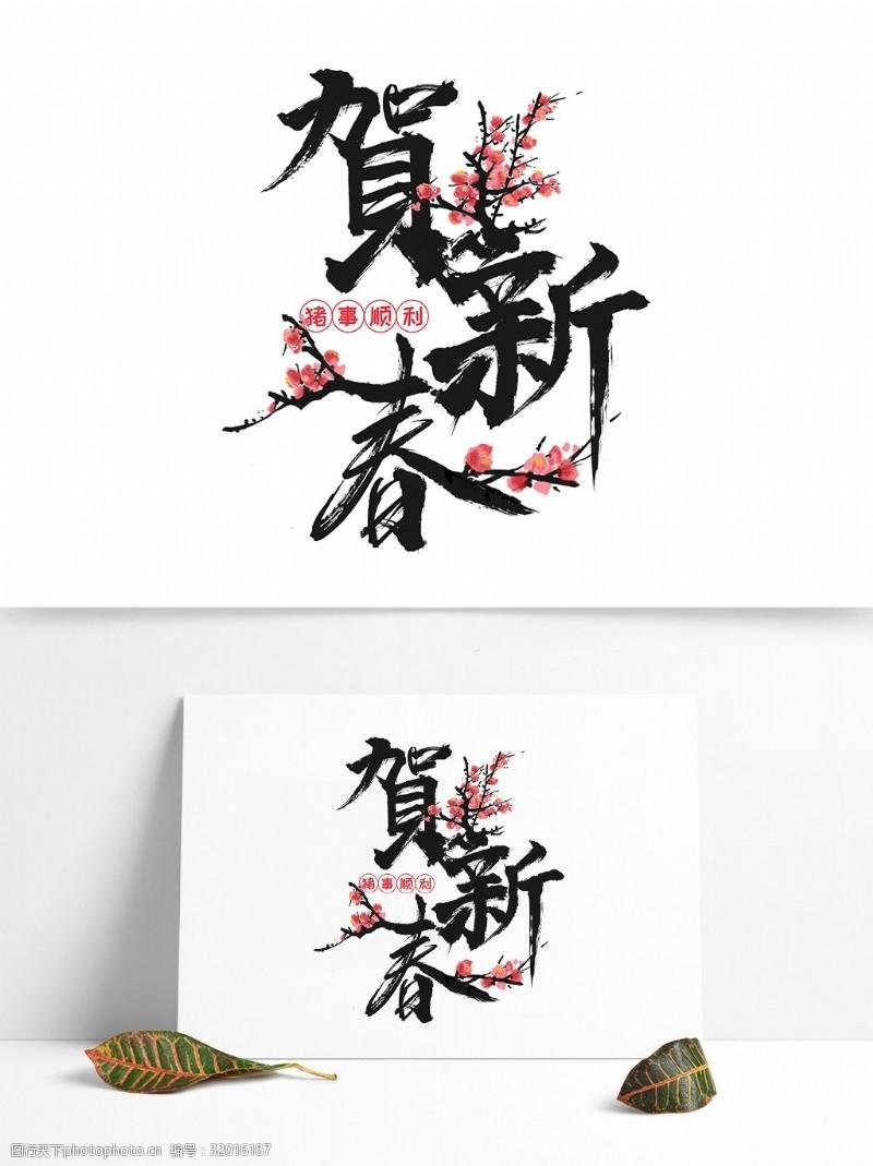 梅花艺术字节日元素新年书法字体艺术字贺新春